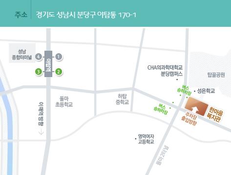 찾아오시는 길/ 주소:경기도 성남시 분당구 야탑동 170-1